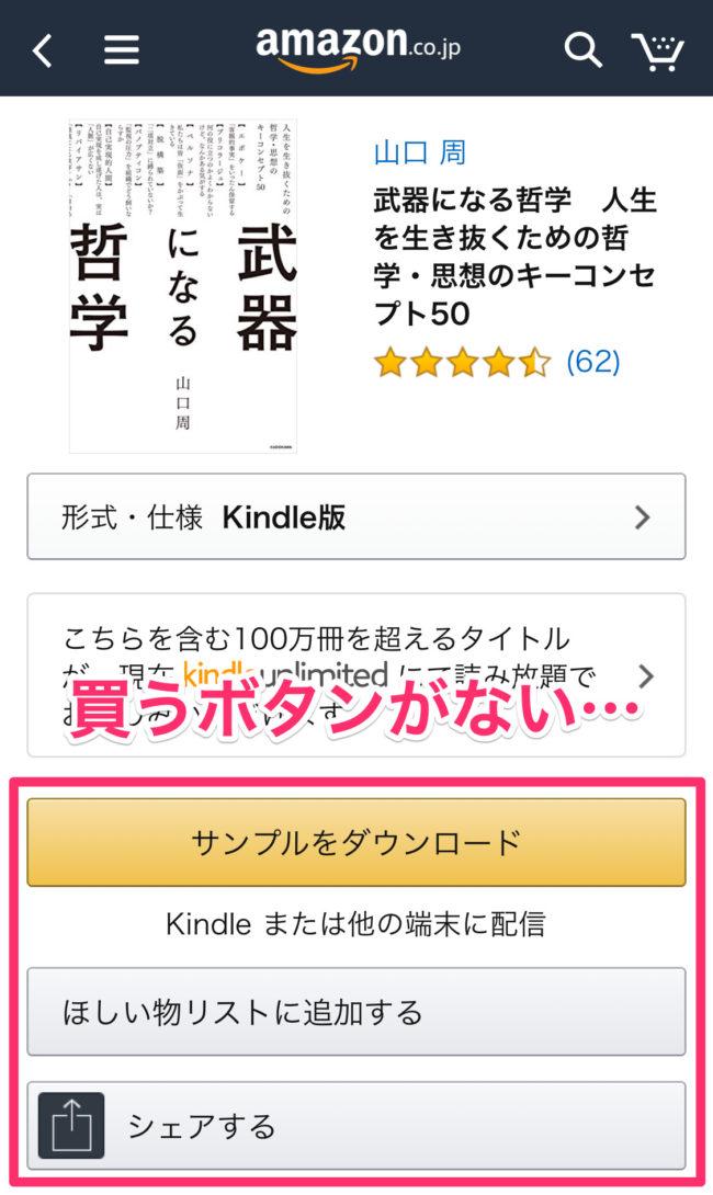 http://muvuvu.com/wp-content/uploads/2019/01/iPhone-iPad-Kindle本買えない_1.jpg