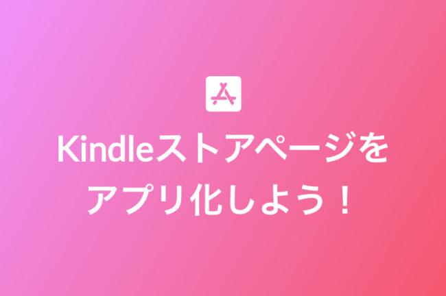 iphone-ipad-kindle本-買えない_Kindleページをアプリ化しよう