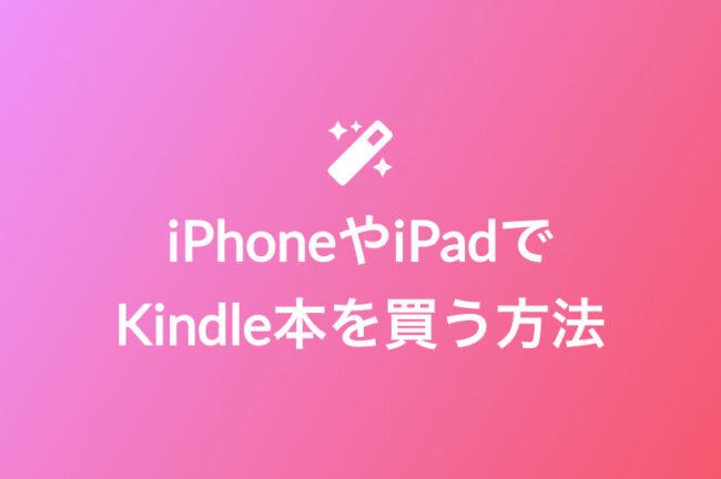 iphone-ipad-kindle本-買えない_iPhoneやiPadでKindle本を買う方法