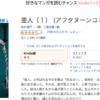 kindleで0円の本が売られているのはなぜ?後で請求されたりしない?
